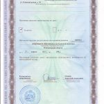 Лицензия02